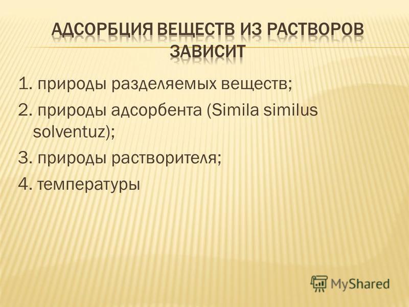 1. природы разделяемых веществ; 2. природы адсорбента (Simila similus solventuz); 3. природы растворителя; 4. температуры