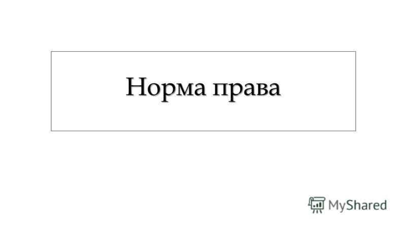 Норма права