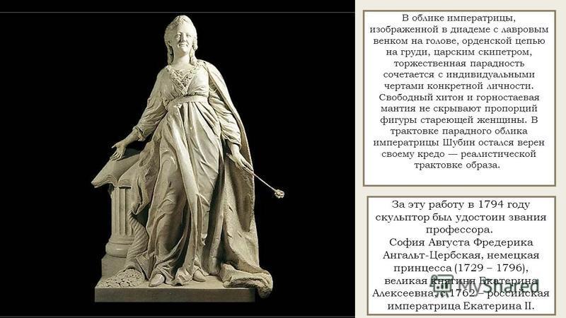 Статуя представляет собой аллегорический парадный портрет императрицы Екатерины II. В творчестве Ф.И. Шубина ее образ занимает значительное место. Статуя