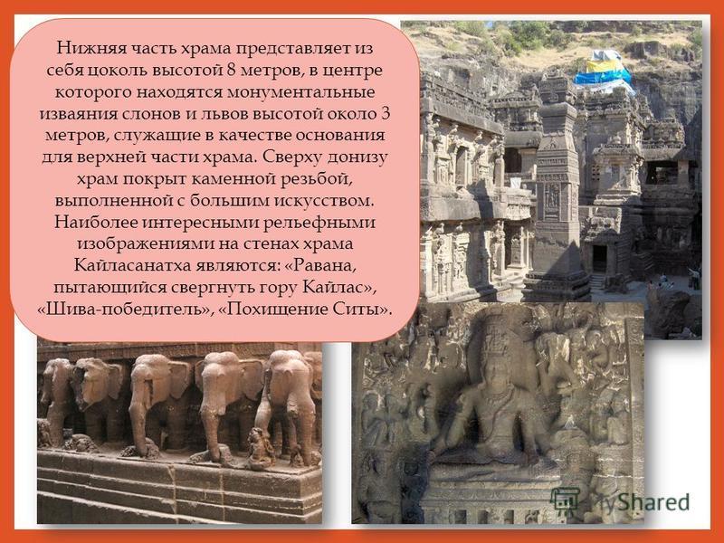 Нижняя часть храма представляет из себя цоколь высотой 8 метров, в центре которого находятся монументальные изваяния слонов и львов высотой около 3 метров, служащие в качестве основания для верхней части храма. Сверху донизу храм покрыт каменной резь