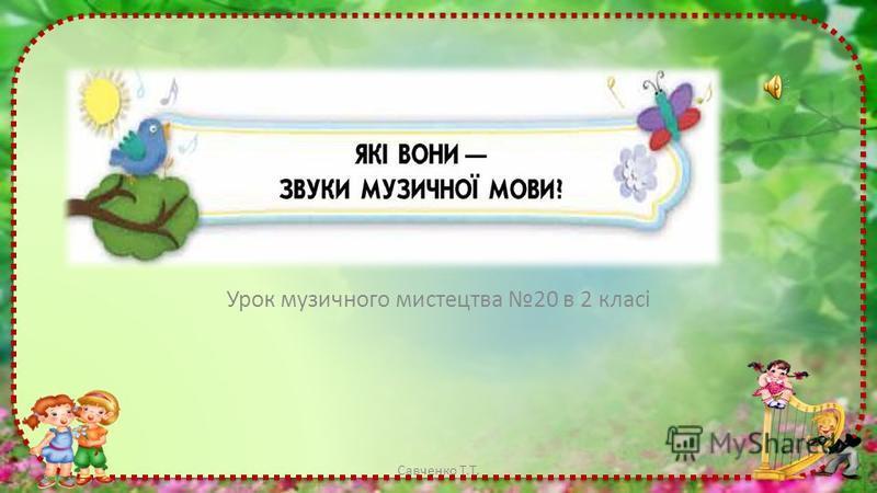 Урок музичного мистецтва 20 в 2 класі Савченко Т.Т.