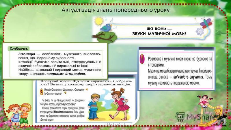 Актуалізація знань попереднього уроку Савченко Т.Т.