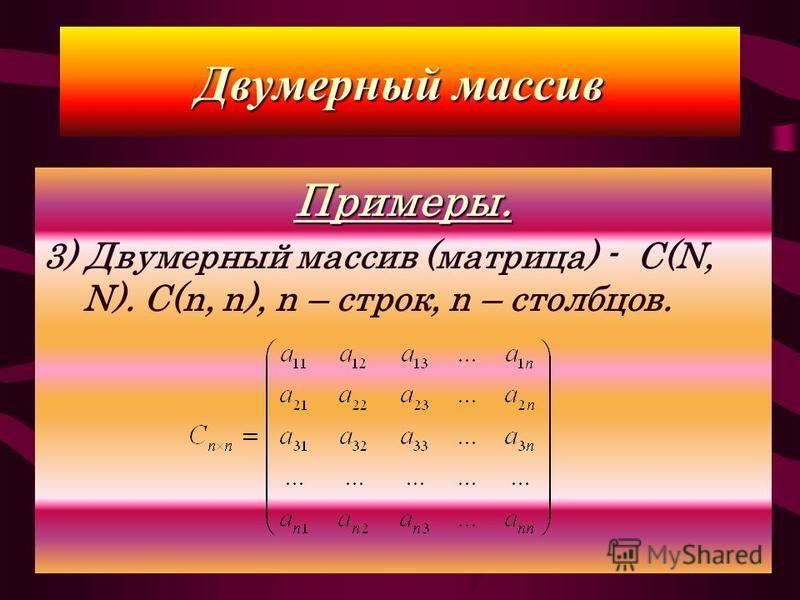 Примеры. 3) Двумерный массив (матрица) - C(N, N). C(n, n), n – строк, n – столбцов. Двумерный массив