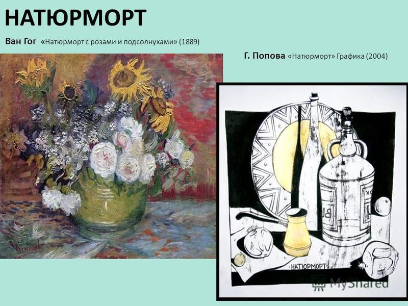 НАТЮРМОРТ Ван Гог «Натюрморт с розами и подсолнухами» (1889) Г. Попова «Натюрморт» Графика (2004)