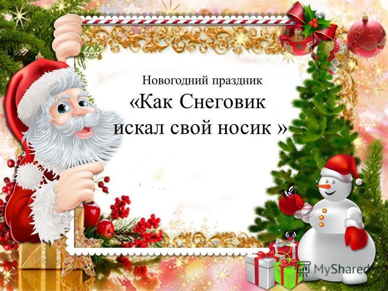 Новогодний праздник «Как Снеговик искал свой носик »
