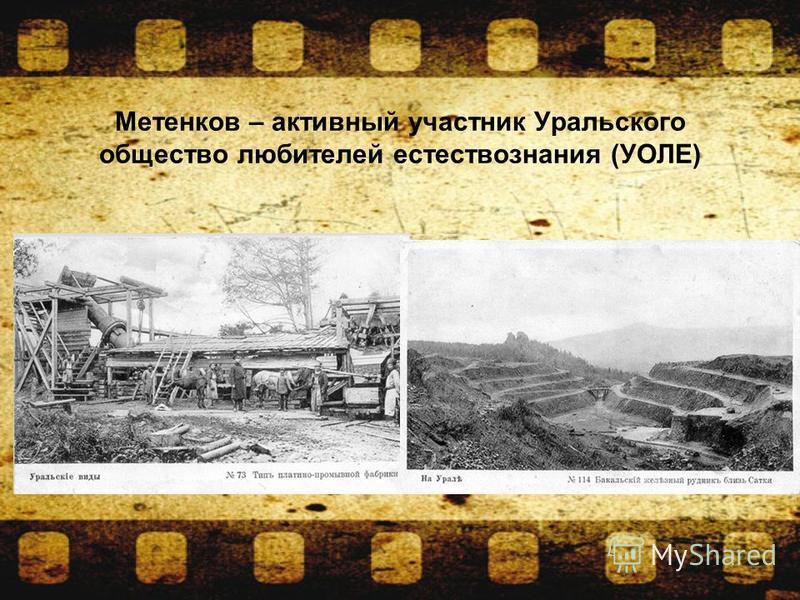Метенков – активный участник Уральского общество любителей естествознания (УОЛЕ)