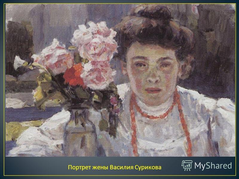 Портрет жены Василия Сурикова
