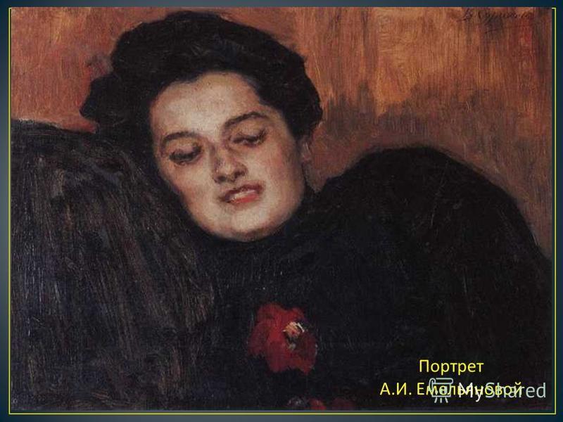 Портрет А.И. Емельяновой