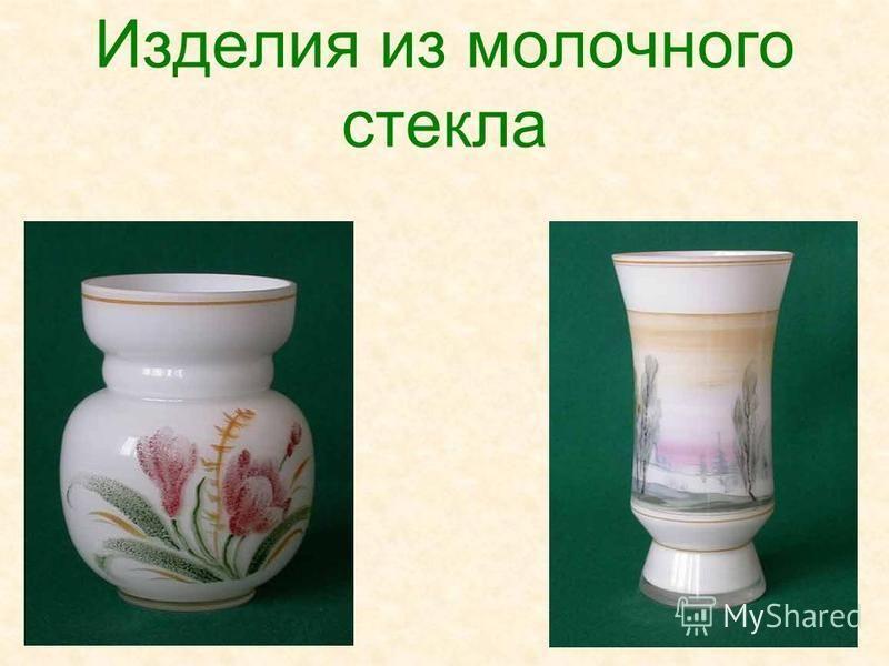 Изделия из молочного стекла