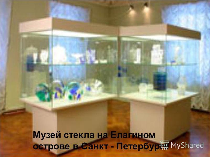 Музей стекла на Елагином острове в Санкт - Петербурге