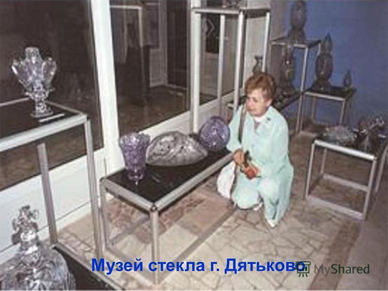 Музей стекла г. Дятьково