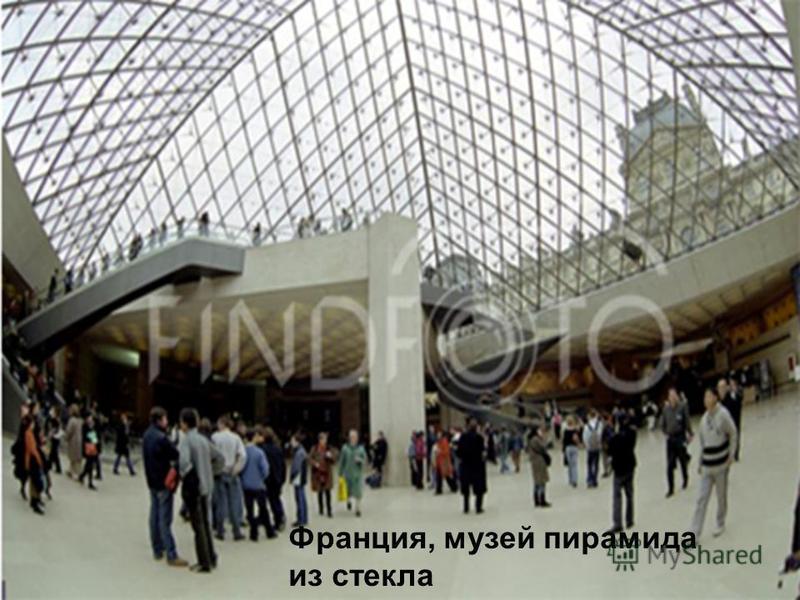 Франция, музей пирамида из стекла