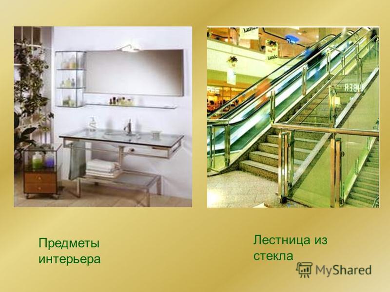 Лестница из стекла Предметы интерьера