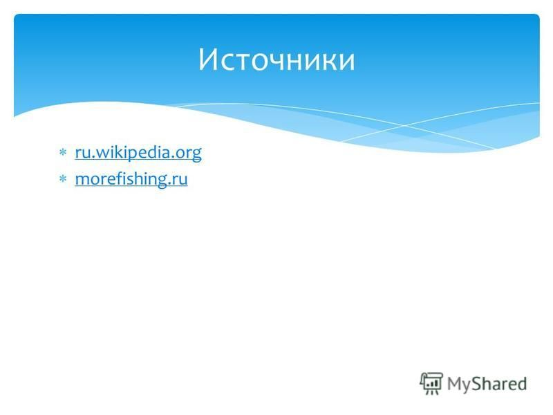 ru.wikipedia.org morefishing.ru Источники