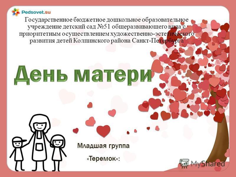 Младшая группа «Теремок»: Государственное бюджетное дошкольное образовательное учреждение детский сад 51 общеразвивающего вида с приоритетным осуществлением художественно-эстетического развития детей Колпинского района Санкт-Петербурга