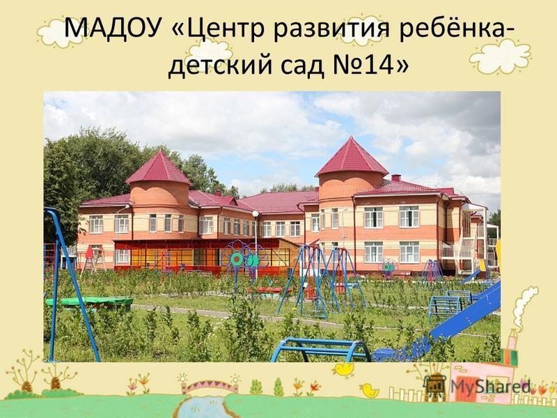МАДОУ «Центр развития ребёнка- детский сад 14»