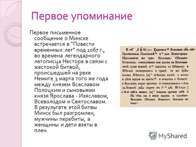 Первое упоминание Первое письменное сообщение о Минске встречается в