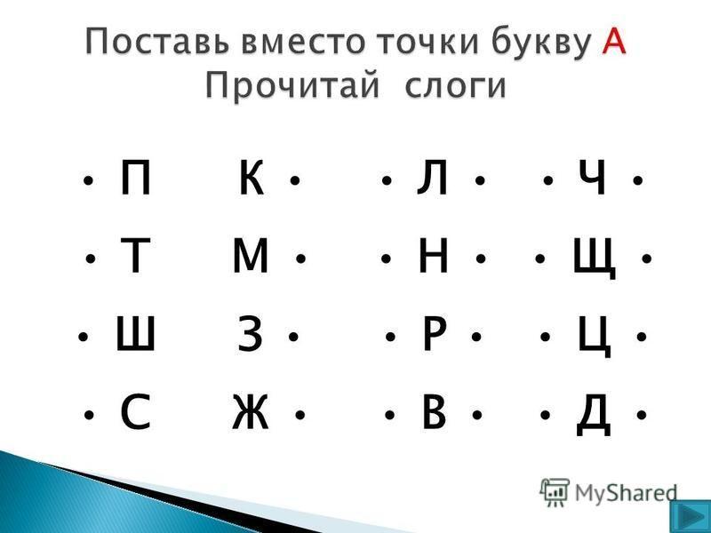 ПК Л Ч ТМ Н Щ ШЗ Р Ц СЖ В Д