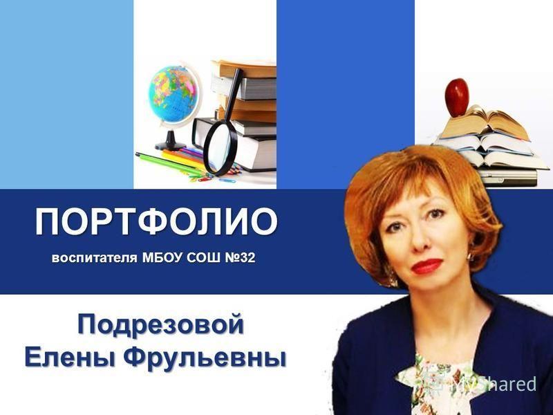 Подрезовой Елены Фрульевны ПОРТФОЛИО воспитателя МБОУ СОШ 32