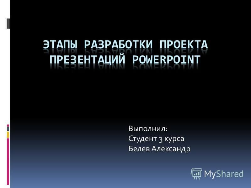 Выполнил: Студент 3 курса Белев Александр