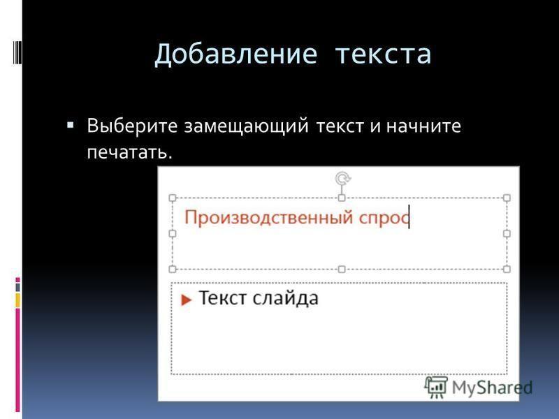 Добавление текста Выберите замещающий текст и начните печатать.