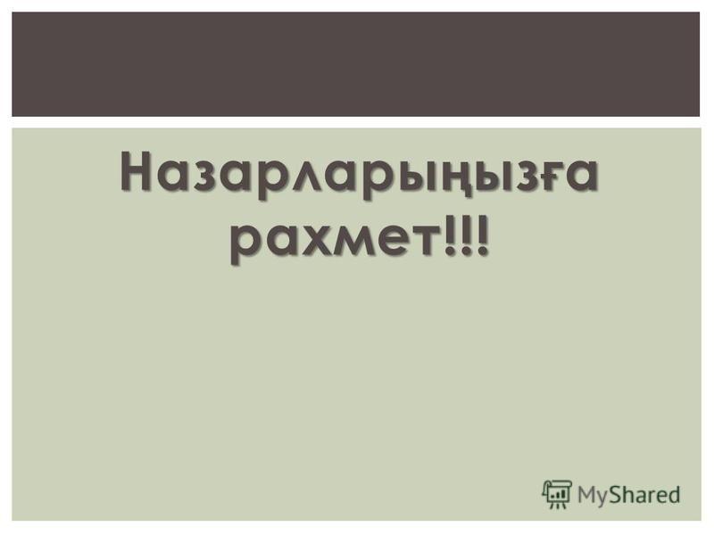 Назарлары ң из ғ а рахмет!!!