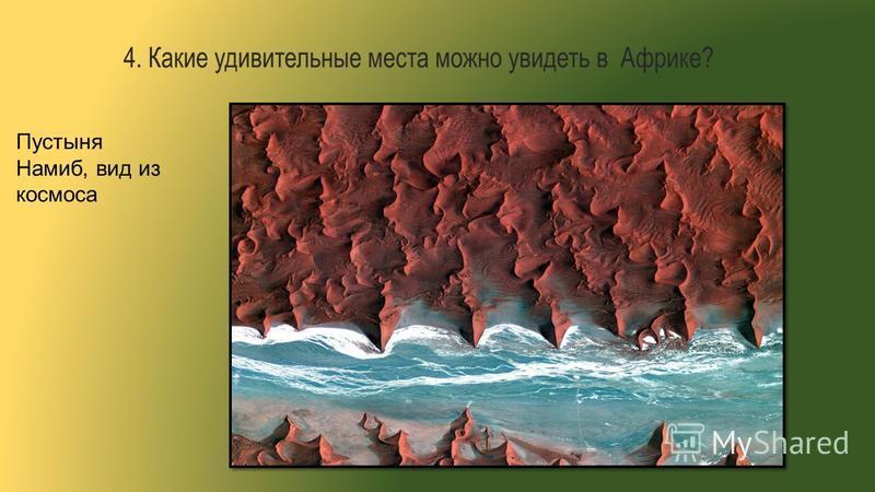 Пустыня Намиб, вид из космоса