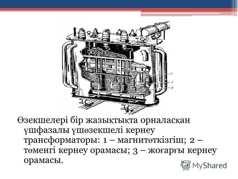 Ө зекшелері бір базы қ ты қ та орналас қ ан ү шфазалы ү ш ө зекшелі кернеу трансформаторы: 1 – магнит ө ткізгіш; 2 – т ө менгі кернеу орамасы; 3 – же ғ ар ғ ы кернеу орамасы.