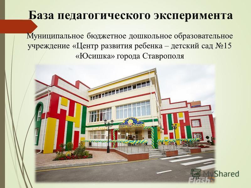 База педагогического эксперимента Муниципальное бюджетное дошкольное образовательное учреждение «Центр развития ребенка – детский сад 15 «Юсишка» города Ставрополя
