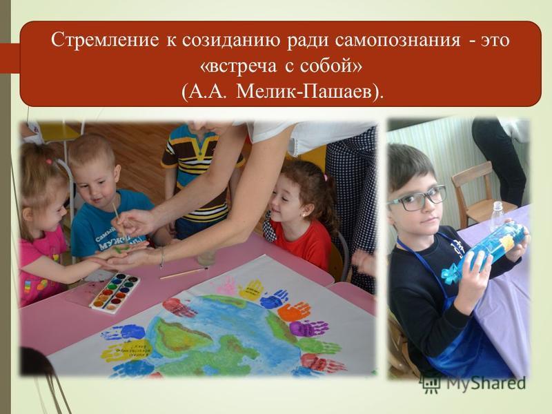 Стремление к созиданию ради самопознания - это «встреча с собой» (А.А. Мелик-Пашаев).