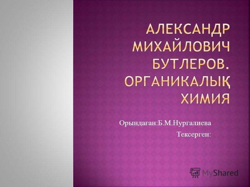Орындаған:Б.М.Нургалиева Тексерген: