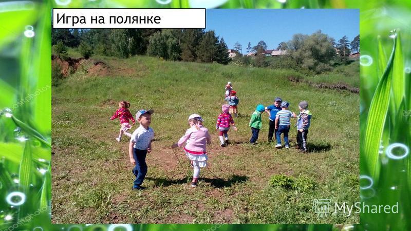 Игра на полянке