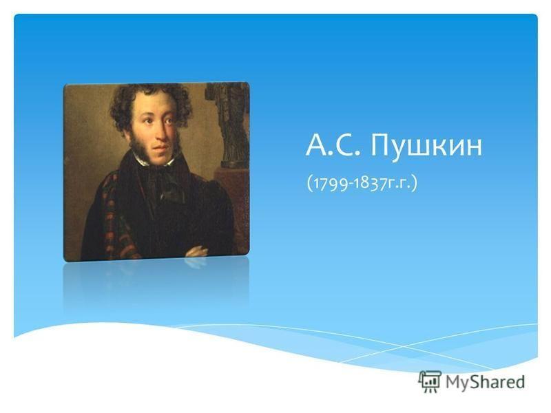 А.С. Пушкин (1799-1837 г.г.)