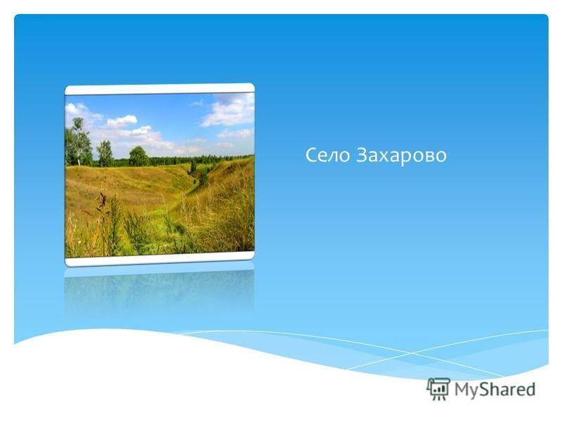 Село Захарово
