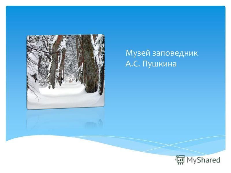 Музей заповедник А.С. Пушкина