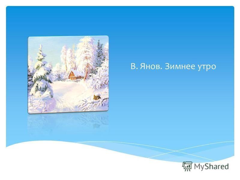 В. Янов. Зимнее утро