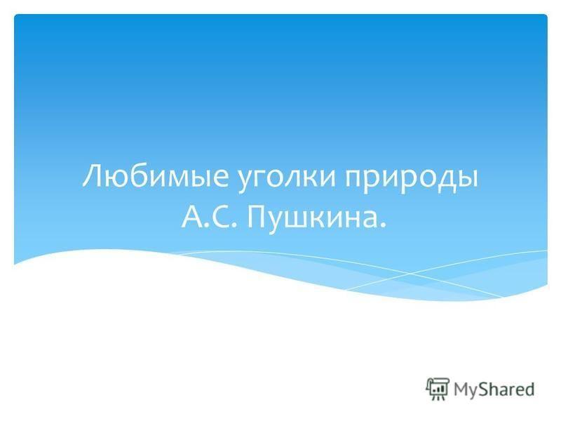 Любимые уголки природы А.С. Пушкина.