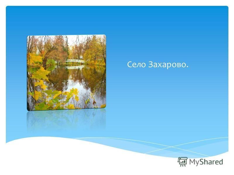 Село Захарово.