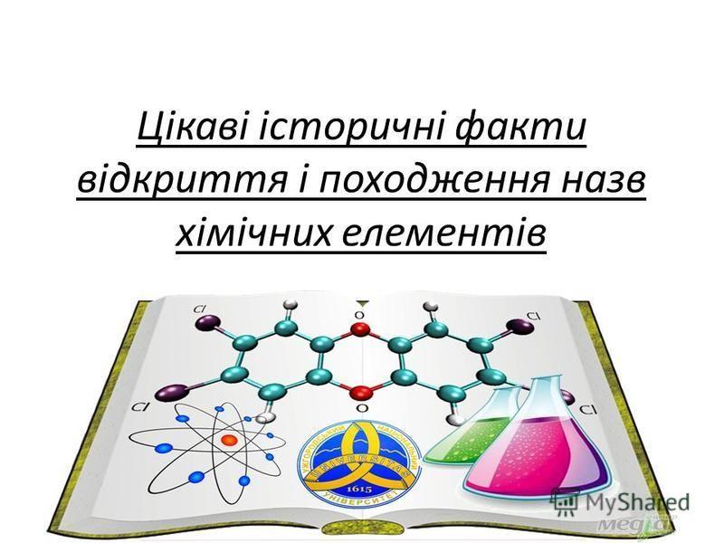 Цікаві історичні факти відкриття і походження назв хімічних елементів