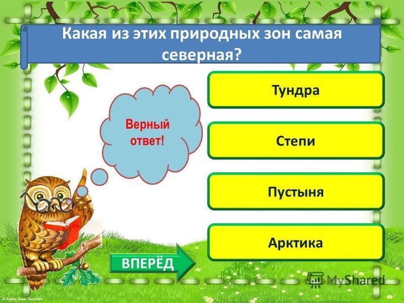 Какой растительный покров преобладает в степях? Смешанные леса Травянистые растения Хвойные леса Деревья и кустарники Ой, ошибочка! Верный ответ! ВПЕРЁД
