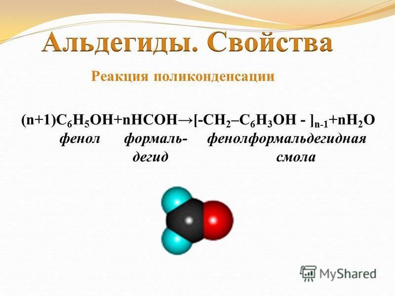 Реакция восстановления водородом в соответствующие спирты - гидрирование Ni СН 3 – СОH + Н 2 CH 3 – CH 2 – OH этаналь этанол (ацетальдегид) (этиловый спирт) Реакция восстановления