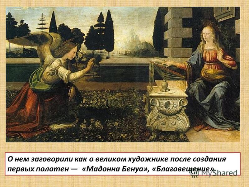 О нем заговорили как о великом художнике после создания первых полотен «Мадонна Бенуа», «Благовещение».