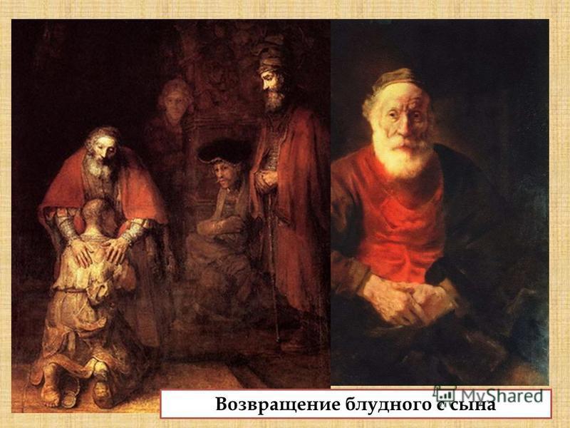 Портрет старика в красном Возвращение блудного с сына