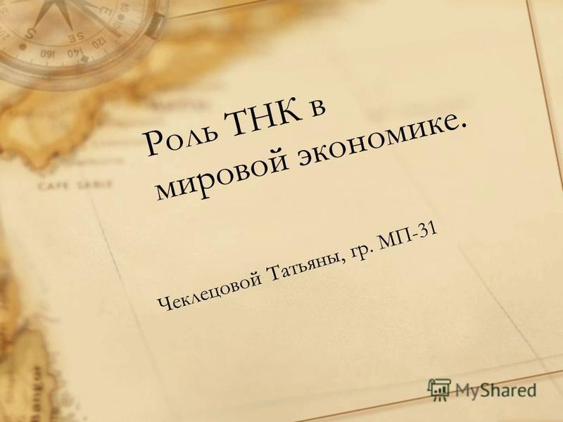 Роль ТНК в мировой экономике. Чеклецовой Татьяны, гр. МП-31
