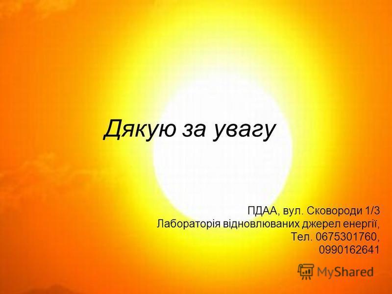 Дякую за увагу ПДАА, вул. Сковороди 1/3 Лабораторія відновлюваних джерел енергії, Тел. 0675301760, 0990162641