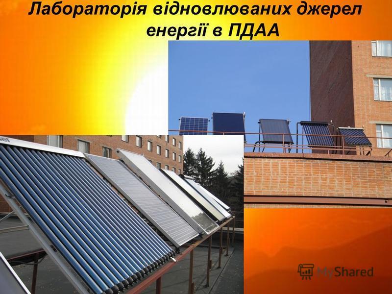 Лабораторія відновлюваних джерел енергії в ПДАА