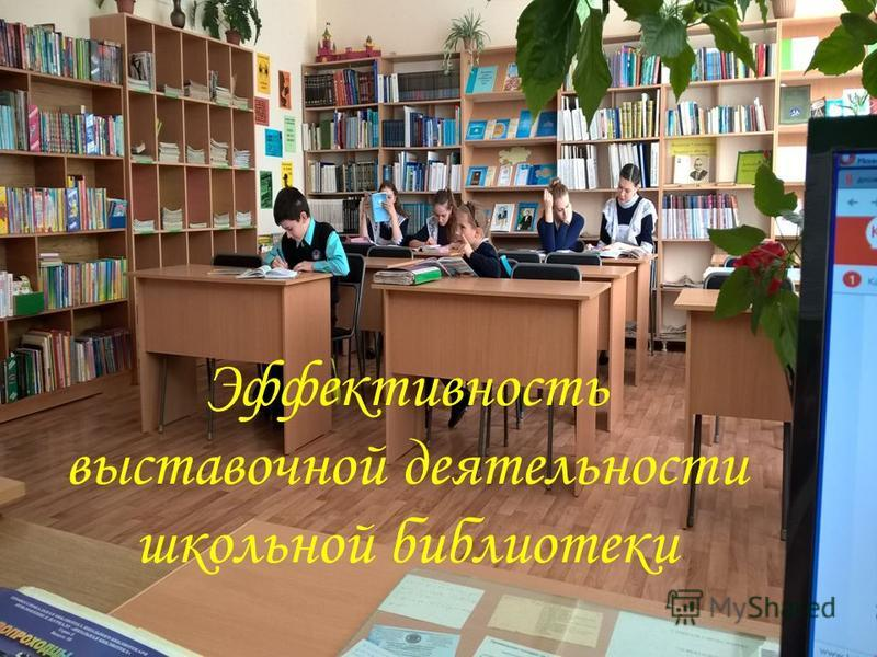 Эффективность выставочной деятельности школьной библиотеки
