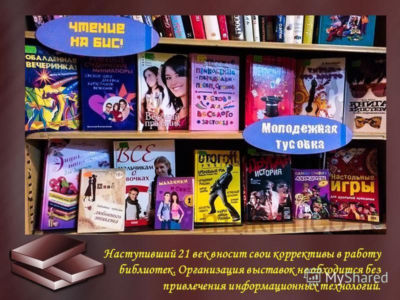 Наступивший 21 век вносит свои коррективы в работу библиотек. Организация выставок не обходится без привлечения информационных технологий.