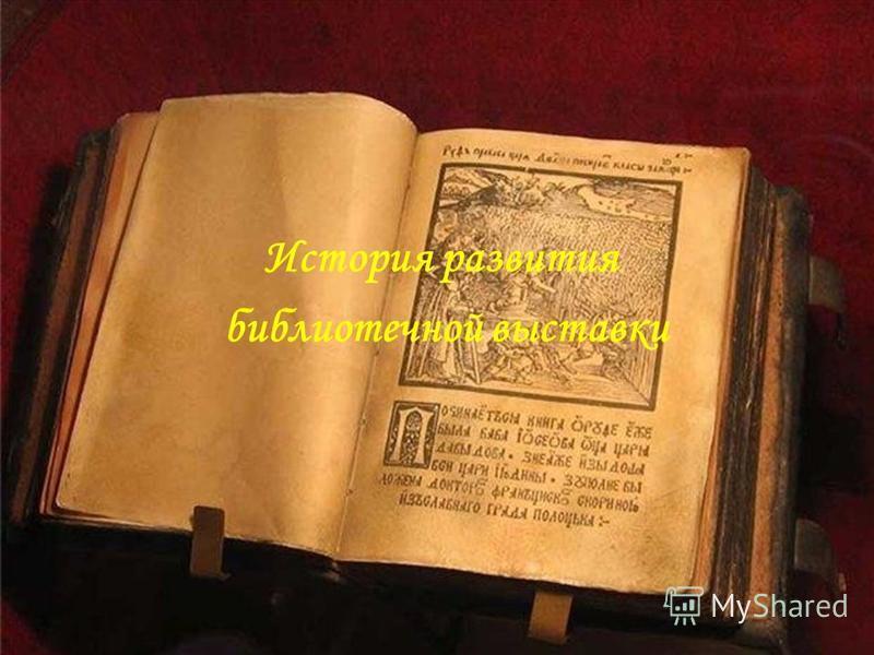 История развития библиотечной выставки