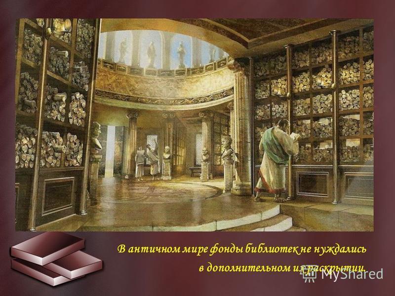 В античном мире фонды библиотек не нуждались в дополнительном их раскрытии.